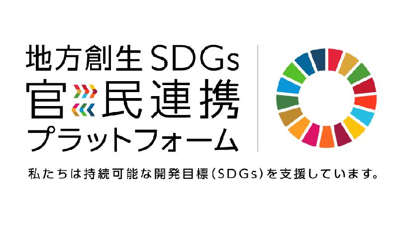 記事 「地方創生SDGs官民連携プラットフォーム」への入会のアイキャッチ画像